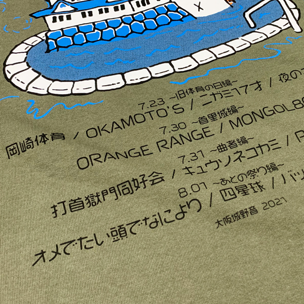 風雲!大阪城音泉
