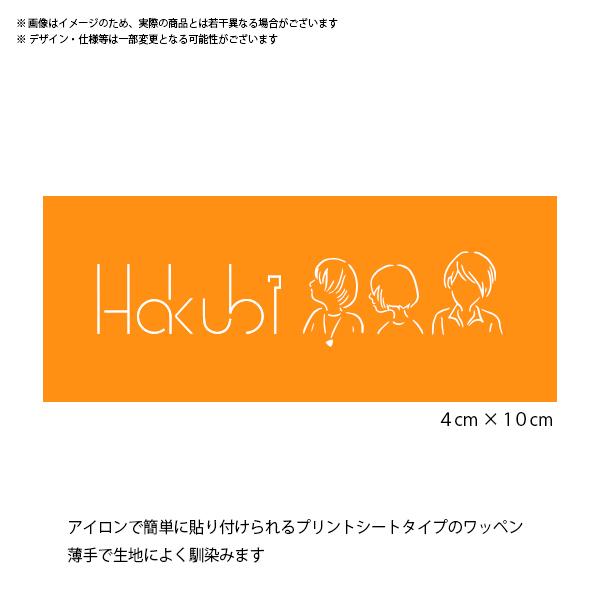Hakubi
