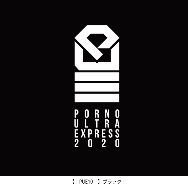 ポルノ超特急2020